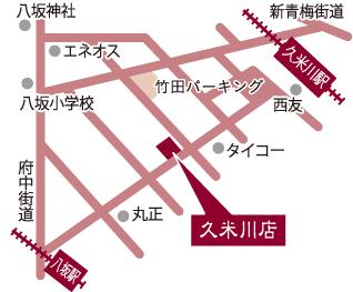 菓子処あかぎ久米川店地図