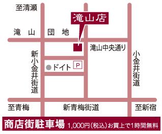 菓子処あかぎ滝山店地図