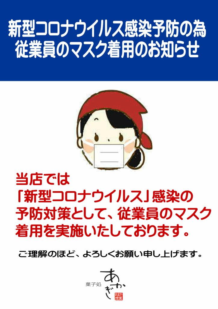 新型コロナウイルス感染予防のため従業員のマスク着用のお知らせ