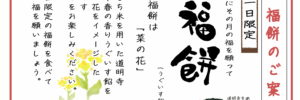 3月1日f限定福餅