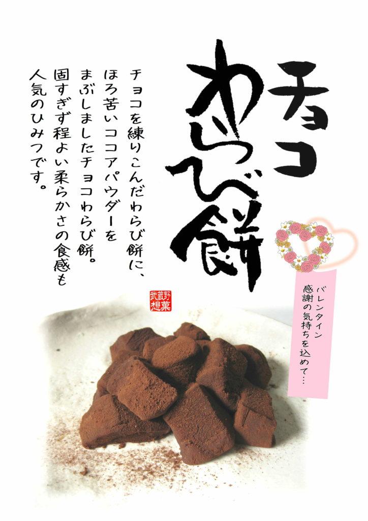 期間限定販売チョコわらび餅