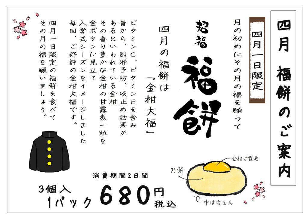 四月の福餅 金柑大福