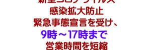 4月12日より営業時間変更のお知らせ